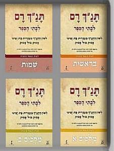 The Tanakh RAM pamphlets for schoolchildren.