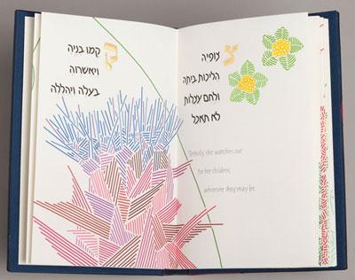 """Eishet Hayil"" by Jonathan Kremer."