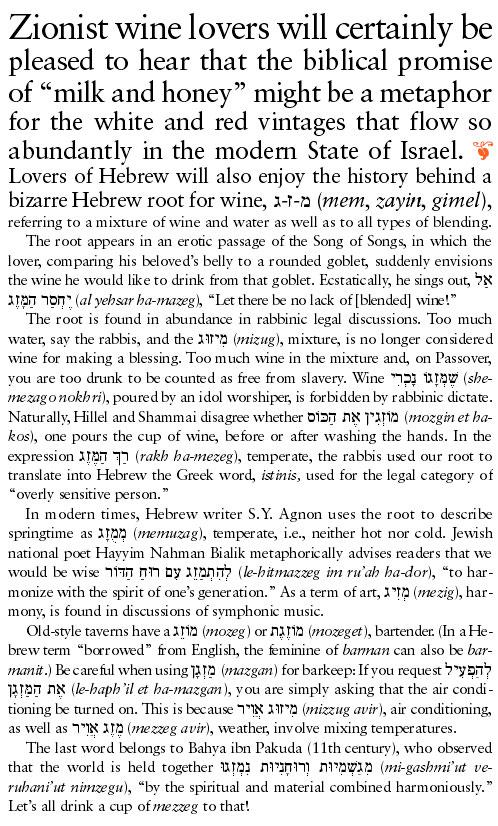 HebrewMezeg